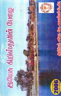 March – April 2006 Issue