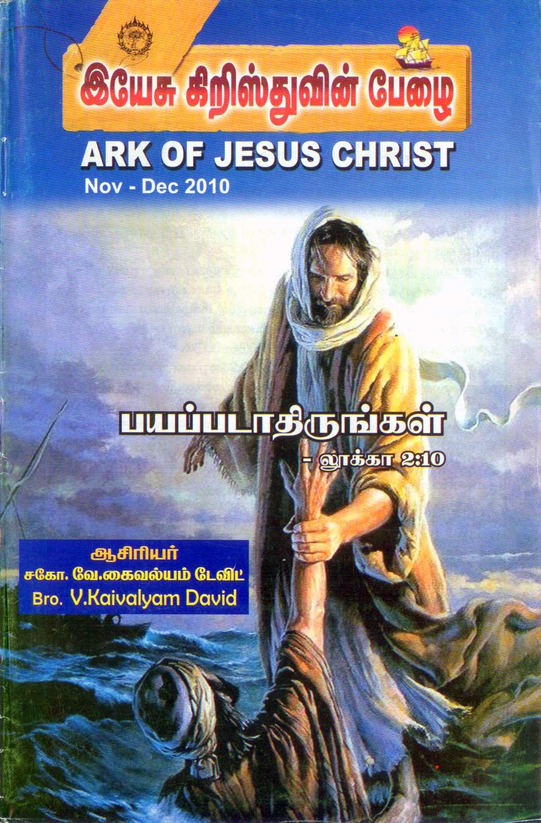 November – December 2010 Issue