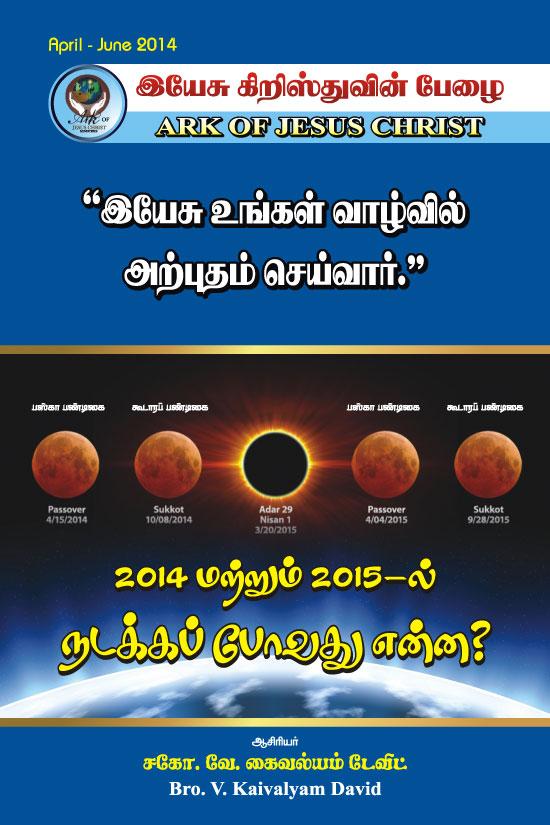 April June 2014 Issue